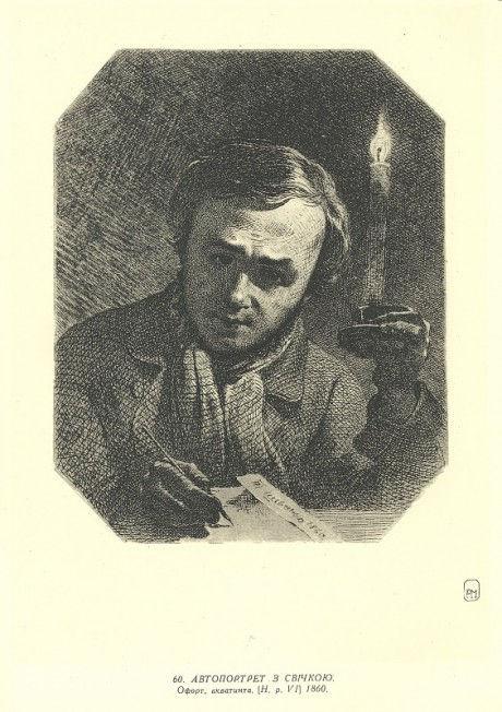 Шевченко автопортрет