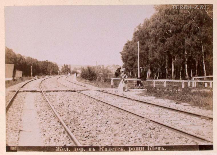 Железная дорога в Кадетской роще