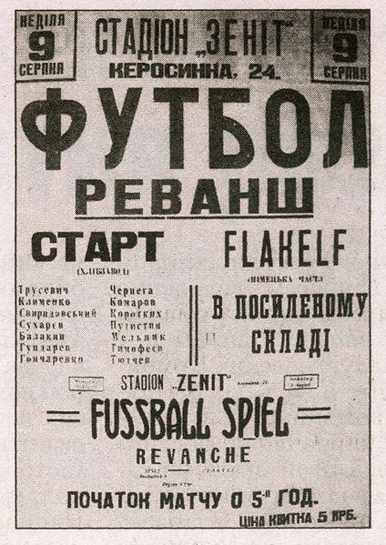 Афиша матча «Старт» — «Флакельф» 9 августа 1942