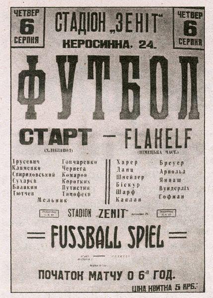 Афиша матча «Старт» — «Флакельф» 6 августа 1942