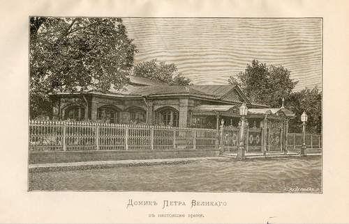 Домик Петра І – первое строение Петербурга