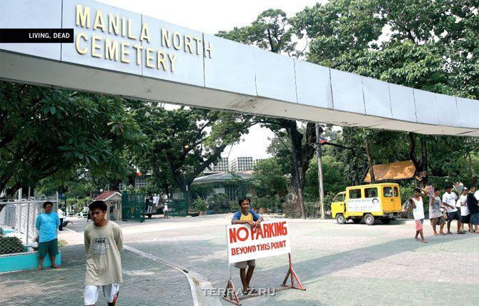 Живые и мертвые на кладбище Манилы (Филиппины)