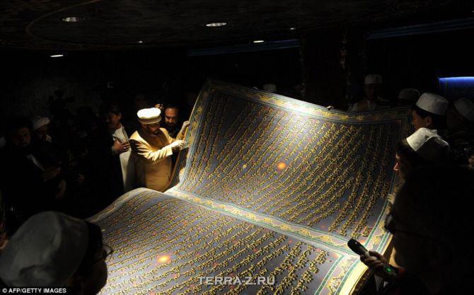 Самый большой Коран в мире (Афганистан)