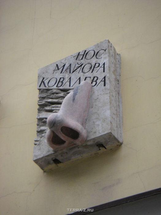 """Памятник """"Нос майора Ковалева"""" (Санкт-Петербург, Россия)"""