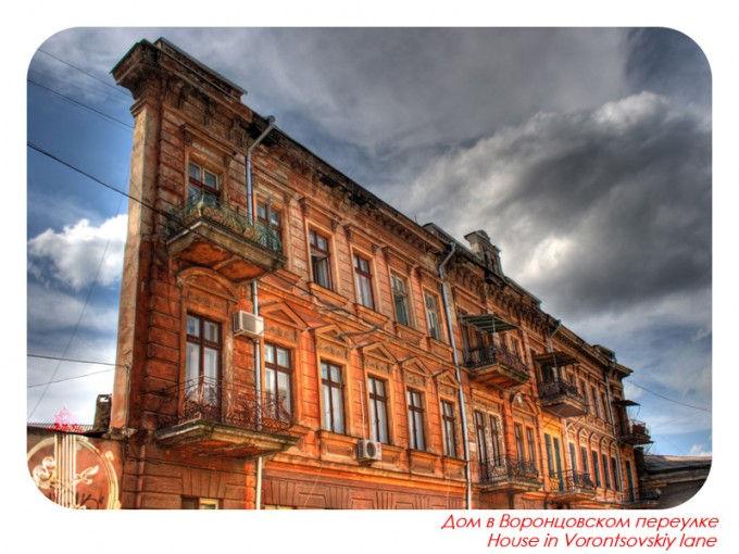 Плоский дом в Одессе (Украина)