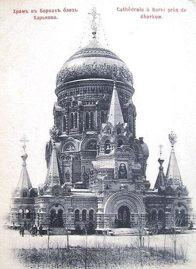 Авария царского поезда под Харьковом: знак конца империи (Украина)