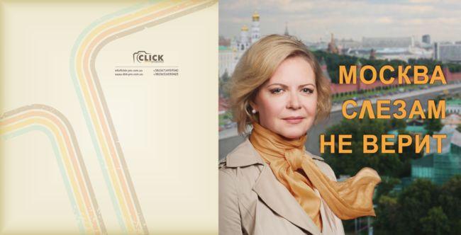 Москва слезам не верит: проект фотостудии Click (Россия)