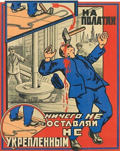 Промышленная безопасность в плакатах (СССР)