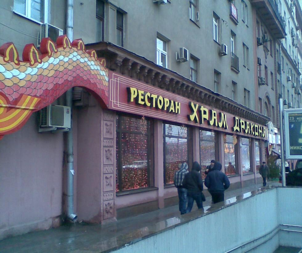 Ресторан «Храм Дракона»: все для лучшего отдыха (Москва)