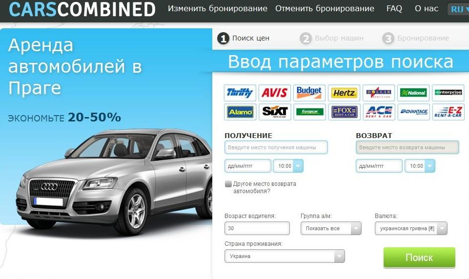 аренда автомобилей в Европе