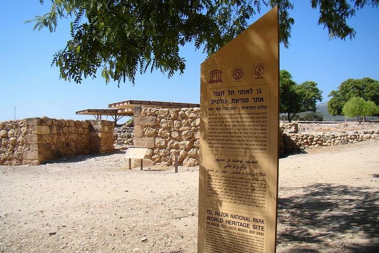 Национальный парк Тель-Хацор