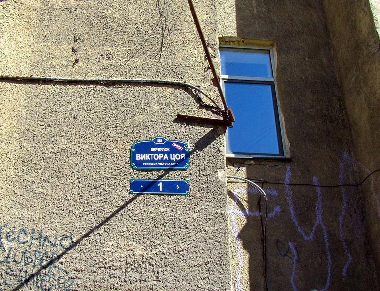 Переулок В. Цоя в Санкт Петербурге (Россия)