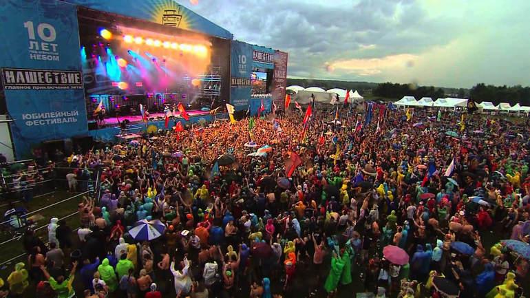 Музыкальный фестиваль «Нашествие» (Россия)