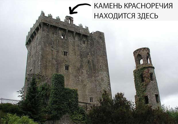 Волшебный камень, спрятан высоко в стене замка.
