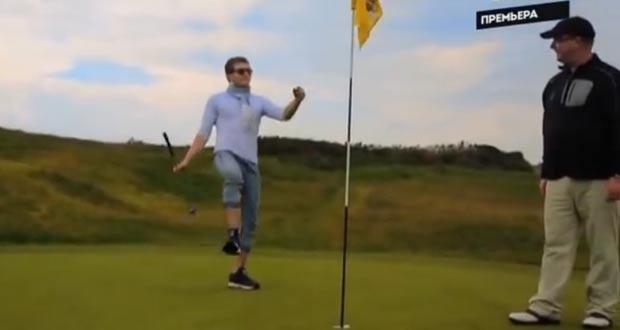 Коля в ирландской передаче Орел и Решка показал как играют в гольф на Изумрудном острове.