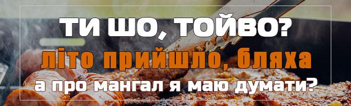 мангали, шампури на efa.com.ua